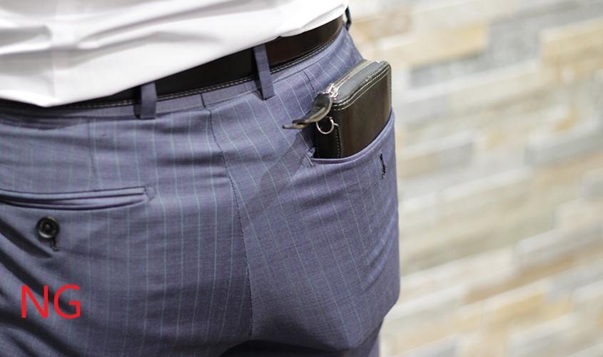 スラックスのポケットに大きな物や財布を入れると破れに