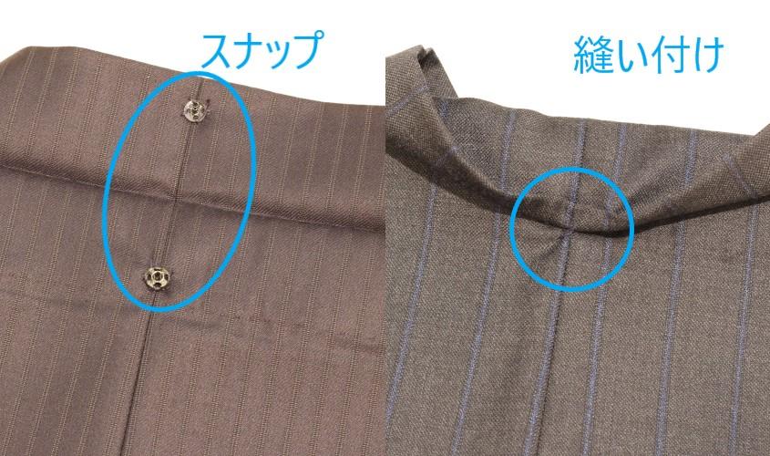 スラックスダブル裾上げの縫い付け仕上げとスナップ仕上げ