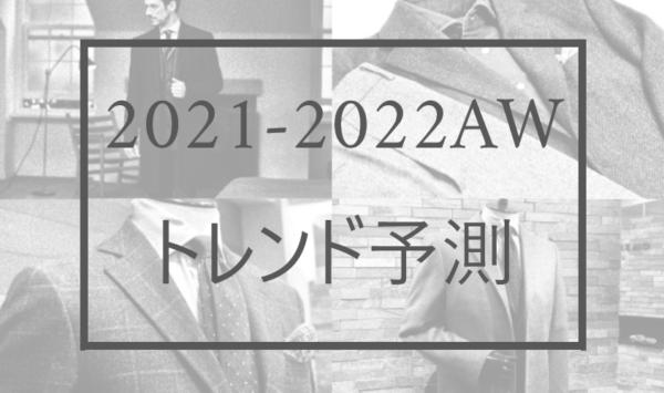 2021-22秋冬スーツのトレンドは?