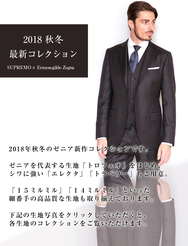 スプレーモ銀座のエルメネジルド・ゼニア最新2018春夏コレクション スマホ版