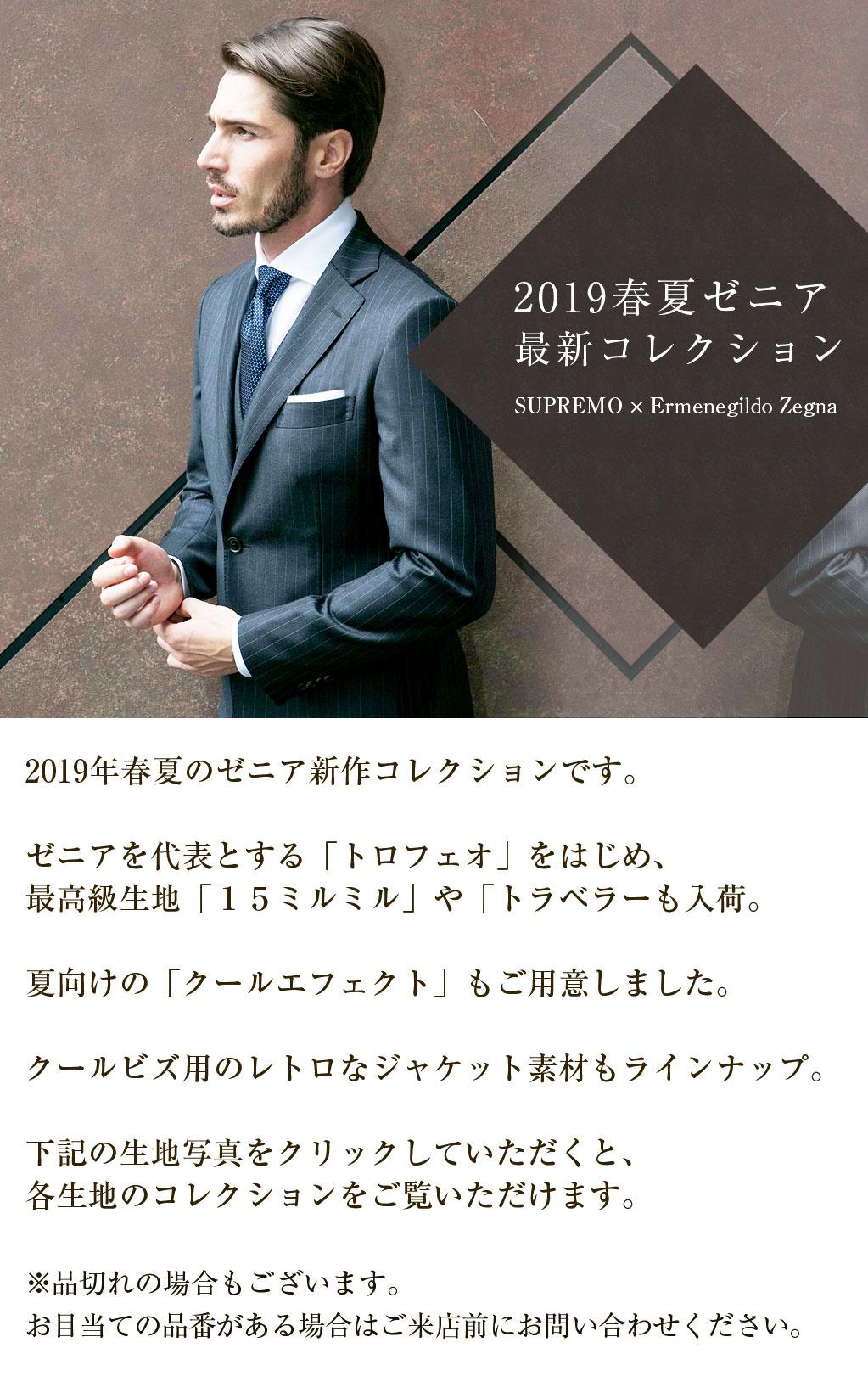 スプレーモ銀座のエルメネジルド・ゼニア最新2019春夏コレクション スマホ版