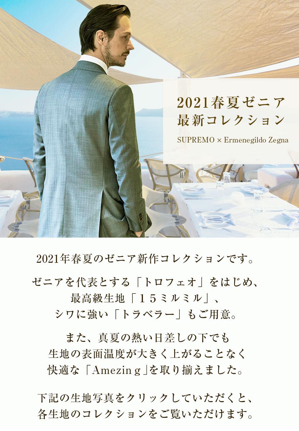 スプレーモ銀座のエルメネジルド・ゼニア最新2021春夏コレクション スマホ版