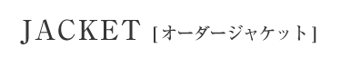 jacket(クールエフェクト)エルメネジルド・ゼニア最新コレクション2021春夏
